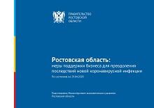 Ростовская область: меры поддержки бизнеса для преодоления последствий новой коронавирусной инфекции